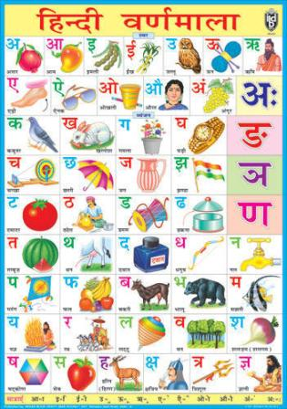 hindi-alphabet-chart-large-size-30x40-inch-500x500