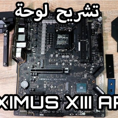 Disassembly ROG Maximus XIII APEX