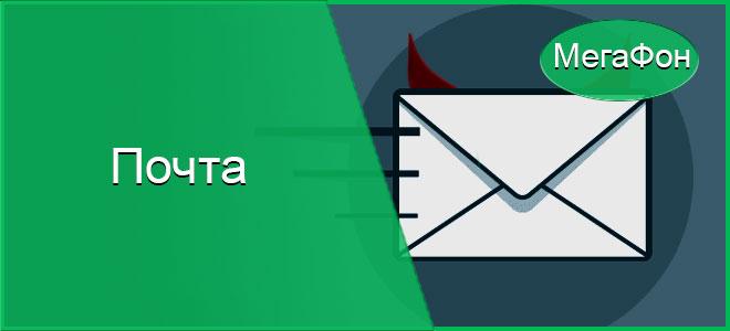 邮件MegaFon上的插图:连接,断开,功能