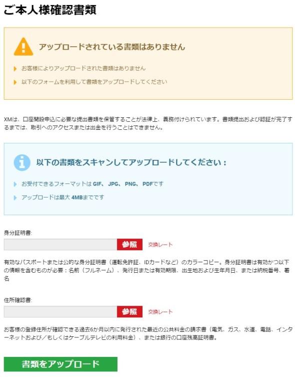 XM.COM口座有効化書類アップロード-590x762