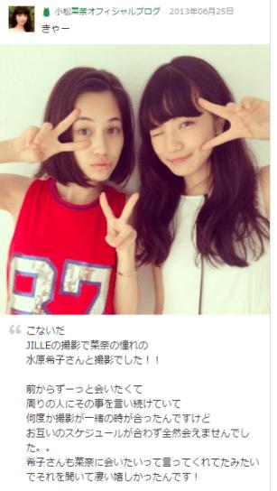 小松菜奈と水原希子