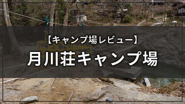 【月川荘キャンプ場レビュー】ソロキャンプの聖地!オートサイトでソロキャンしてきました!