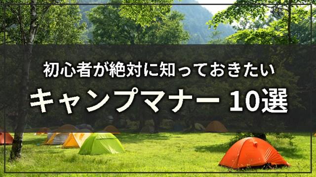 キャンプ初心者が絶対に知っておきたいキャンプのマナー10選