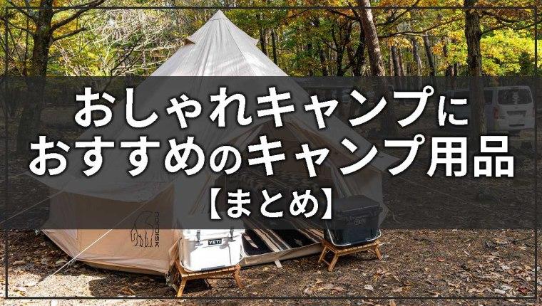 最高におしゃれで実用的なキャンプ用品おすすめ15選【インスタ映えもばっちり】