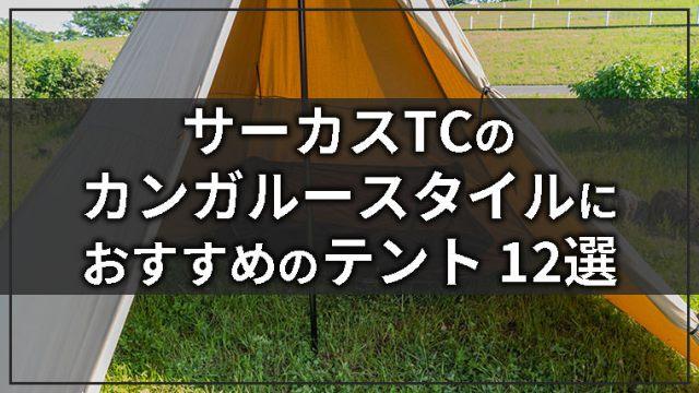 【2021年版】サーカスTCのカンガルースタイルにおすすめのテント12選