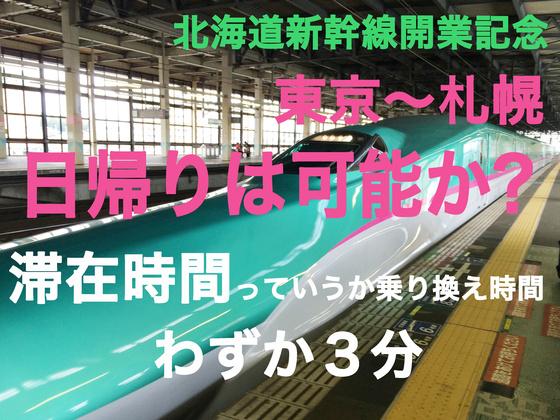 東京〜札幌日帰り
