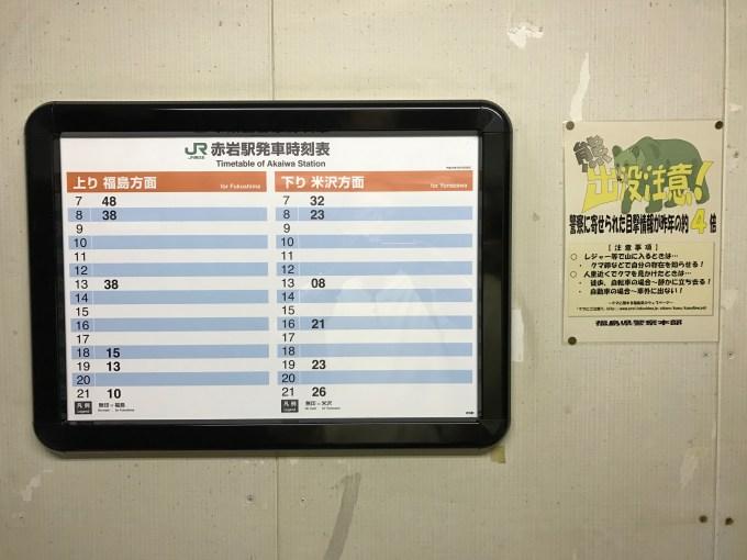 赤岩駅の時刻表