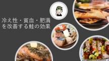 冷え性・貧血・肥満を改善する鮭の効果