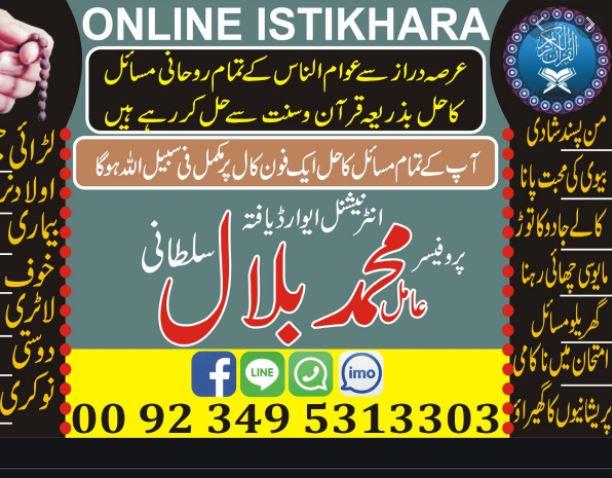 Advertentie voor online Istkhara