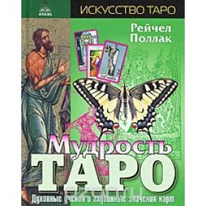 Мудрость Таро. Духовные учения и глубинные значения карт
