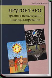 Другое Таро: арканы в психотерапии и консультировании