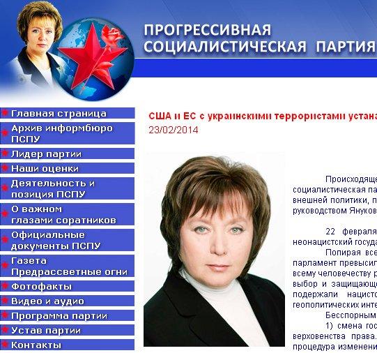 Natalia Vitrenko statement about Ukraine