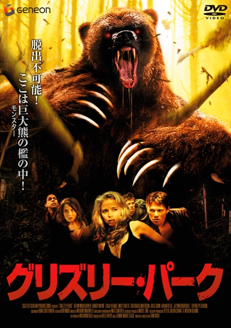 Grizzly Park Tars Movie Reviews And More Obsessively Stupid About Stupid Films