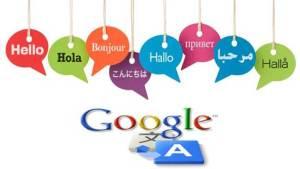غوغل للترجمة من دون انترنت