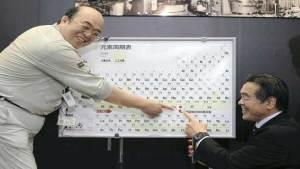 ظهور أول عنصر ذري آسيوي يسمى اليابان!