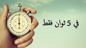 ماذا يمكن أن يحدث في العالم خلال 5 ثوان؟