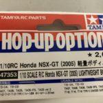 怒涛のボディ連続作成計画第八弾!!Honda NSX-GT(2005)編