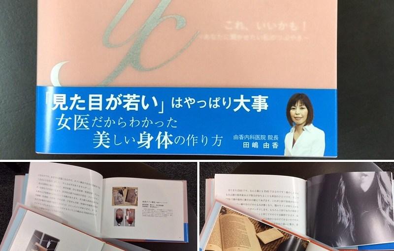 副院長の本