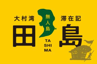 tashima-nagasaki