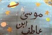 Musa ibn Atif