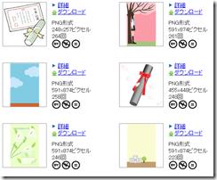 春の行事(卒業・入学・文字)イラスト素材まとめ18
