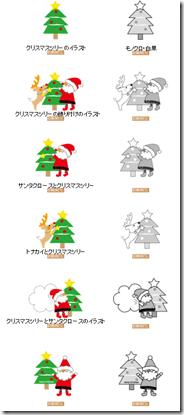 クリスマスイラスト素材まとめ21