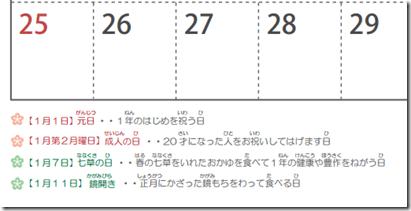 イラスト付きカレンダー3