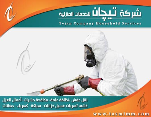 شركة رش مبيدات بالمدينة المنورة والقضاء على الحشرات