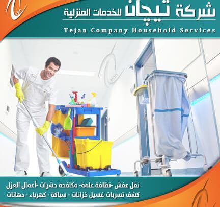أرخص شركة تنظيف بالمدينة المنورة بالضمان