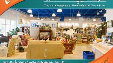 افضل شركة شراء اثاث مستعمل بجدة ومكة - اماكن ومحلات شراء الاثاث