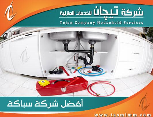 شركة سباكة بجدة من افضل شركات سباكة في جدة