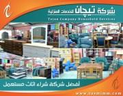 شركة شراء اثاث مستعمل بالمدينة المنورة