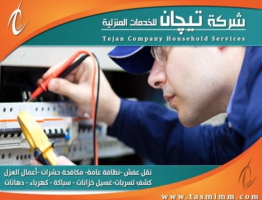 معلم كهربائي بجده للقيام بكافة أعمال الكهرباء