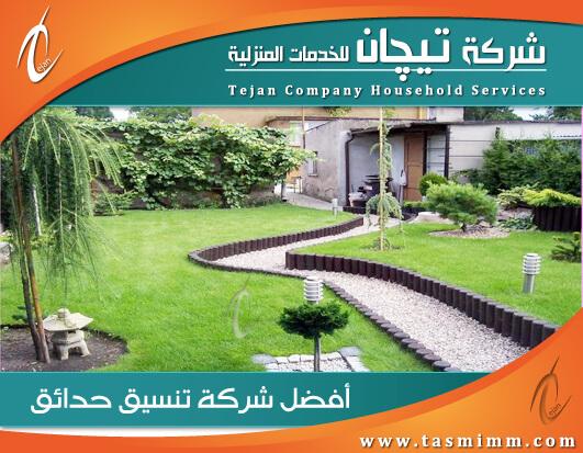23ba2287c شركة تنسيق حدائق بجدة & وأفضل منسـق حدائق وتركيب عشب صناعي أو نجيلة صناعية