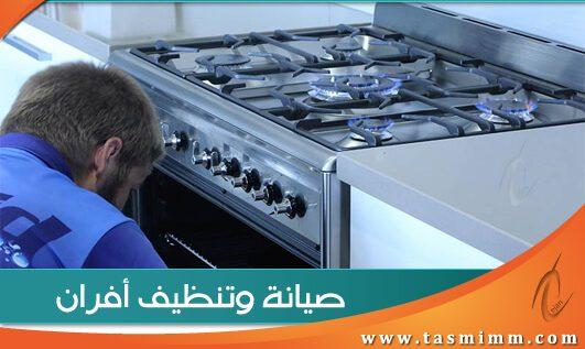 شركة صيانة افران غاز بجدة & وصيانة بوتاجازات جده وتنظيف أفران