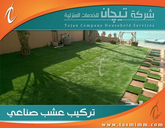 تركيب عشب صناعي بجدة وافضل شرك تركيب نجيلة صناعية للسطوح والملاعب والحدائق