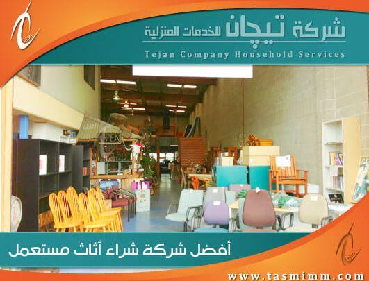 شراء اثاث مستعمل شرق الرياض بعروض وخصومات مفاجأة وشراء كافة أنواع الأثاث المستعمل