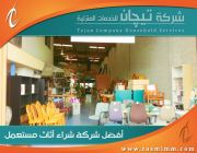 شراء اثاث مستعمل شرق الرياض
