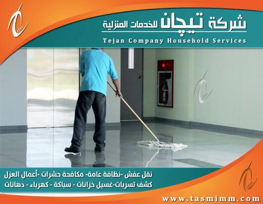 شركة تنظيف عمائر بالمدينة المنورة وأفضل غسيل للعمائر بالطرق الحديثة