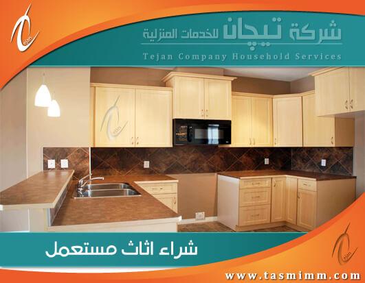 شراء مطابخ مستعملة بالرياض ومطابخ مستعملة للبيع في الرياض