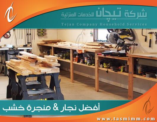 منجرة بجدة لتنفيذ أعمال الخشب بتنوعاتها المختلفة من أثاث وأبواب خشبية وديكورات