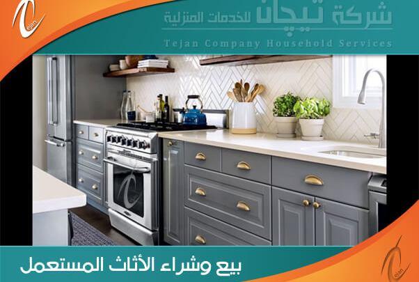 شراء مطابخ مستعملة بالدمام 0547251977 0541436082 والخبر والقطيف والجبيل والاحساء