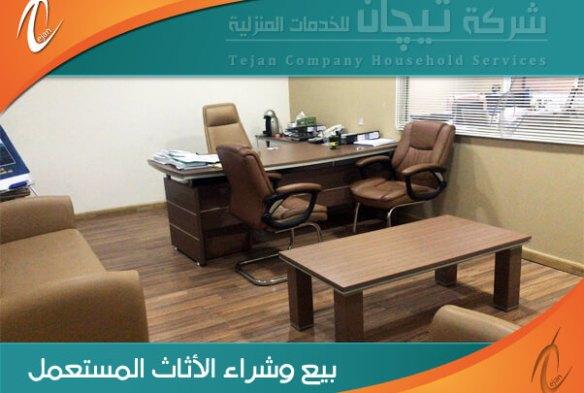 شراء مكاتب مستعملة بالرياض 0504896885 وجميع الأثاث المكتبي وشراء