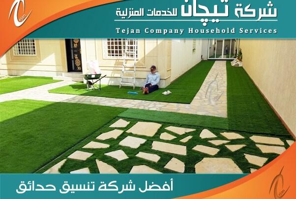 شركة تنسيق حدائق بالظهران وتركيب العشب الصناعي وتركيب النوافير بأنامل افضل منسق حدائق
