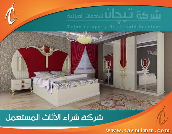 شراء غرف مستعملة بالرياض نشتري جميع أنواع غرف النوم المستعمله بوسط وجنوب وشرق وغرب الرياض