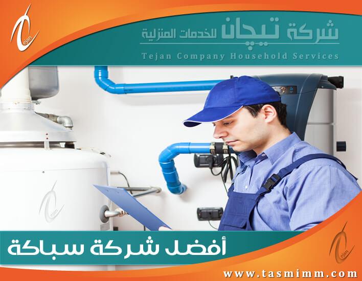 شركة سباكة بالمدينة المنورة تقدم لعملائها كافة أعمال السباكة من تأسيس وصيانة بأعلى جودة وأقل سعر
