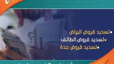 شركة سداد بجدة تتولى عن عميلها تسديد قروض الراجحي وتسديد المتعثرات والقروض لجميع البنوك