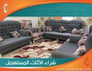 شركة شراء اثاث مستعمل جنوب الرياض