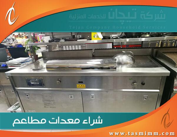 شراء معدات مطاعم مستعملة بالرياض مقابل اعلى سعر من خلال شركة شراء اثاث مستعمل بالرياض