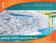 شركة تصميم شلالات بخميس مشيط